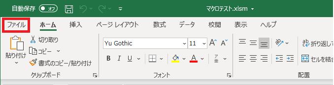 Excelメニューファイル